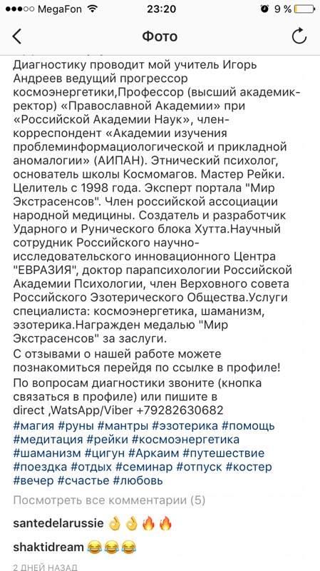 Профессор Космоэнергетики - 16521709_10211117686199266_1125828002_n.jpg