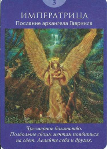 Послание Ангелов на 2018 год - Императрица.png