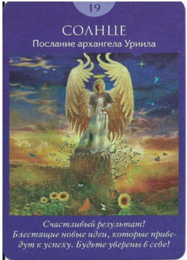Послание Ангелов на 2018 год - Солнце.png