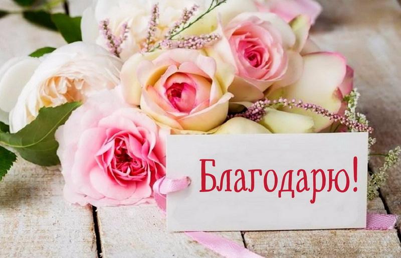 sasha82 Благодарю  - spasibo0022.jpg