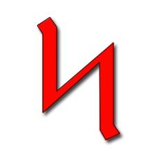 Значение и смысл Славянских рун, личные наработки - сила3.jpg