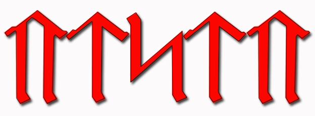 Значение и смысл Славянских рун, личные наработки - дтд.jpg