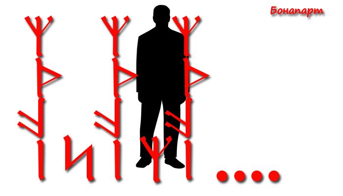 Значение и смысл Славянских рун, личные наработки - сад.jpg