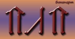 Значение и смысл Славянских рун, личные наработки - рассорка5.jpg
