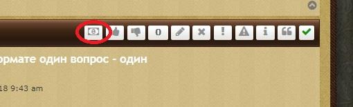 НОВЫЕ ФУНКЦИИ ФОРУМА - скриншот благодарность за пост.jpg