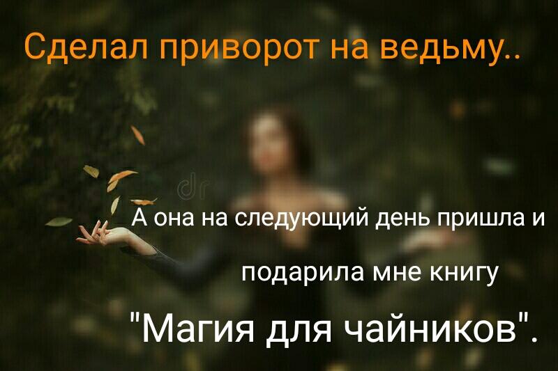Маги шутят - красивая-ведьма-104206092(1)(1)(1).jpg
