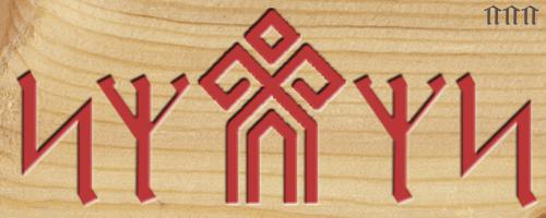 Значение и смысл Славянских рун, личные наработки - охрана2.jpg