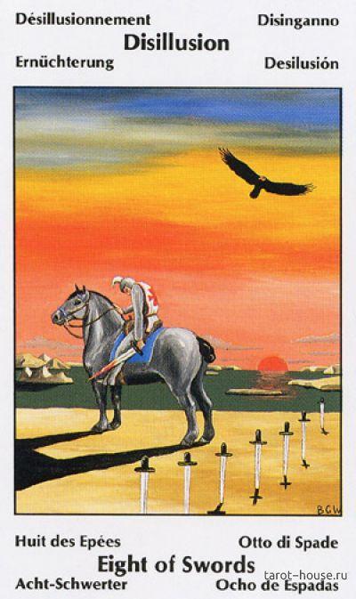 Анализ одиночества на 5 карт на таро Barbara Walker до 6.10 - 8 ме.jpg