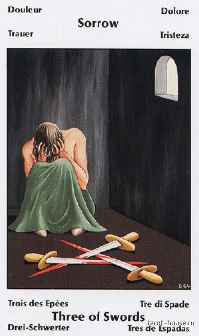 Анализ одиночества на 5 карт на таро Barbara Walker до 6.10 - 3 ме.jpg