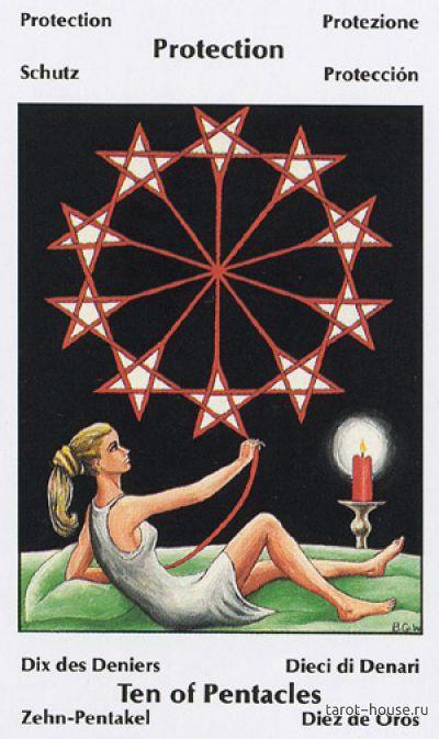 Анализ одиночества на 5 карт на таро Barbara Walker до 6.10 - 10 пент.jpg
