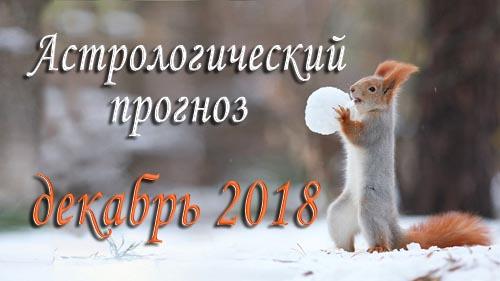 Астрологический прогноз на ДЕКАБРЬ 2018 - Гороскоп на декабрь 2018.jpg