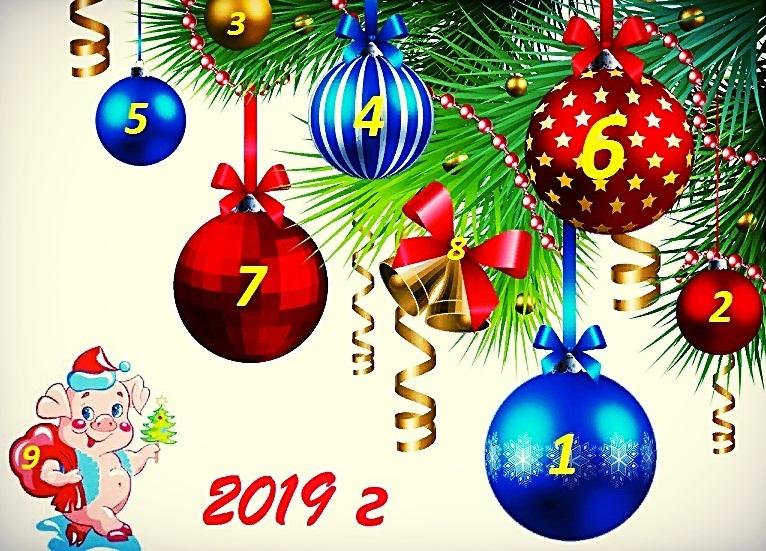 Новогоднее предсказание на 2019 год - Предсказание на Новый год 1.jpg