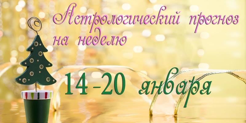 Гороскоп на неделю 14 – 20 ЯНВАРЯ 2019 - Гороскоп 14-20 января 2019.jpg