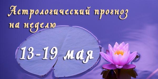 Гороскоп на неделю 13-19 МАЯ 2019 - 13-19_05-19.jpg