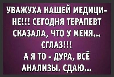 Анекдоты, и ходячие анекдоты - IMG_5668.JPG