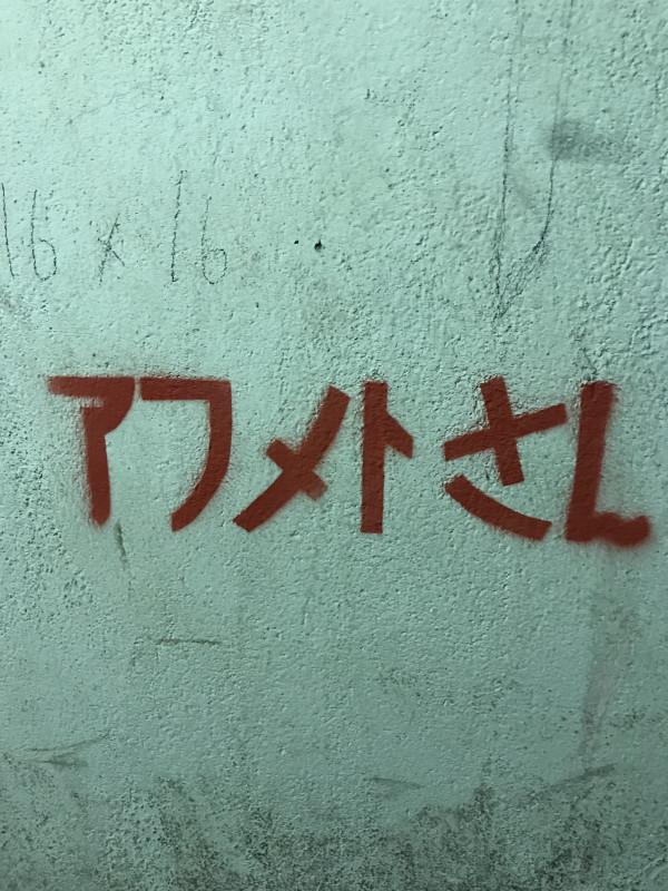 нанесено на стене - IMG_8824.JPG