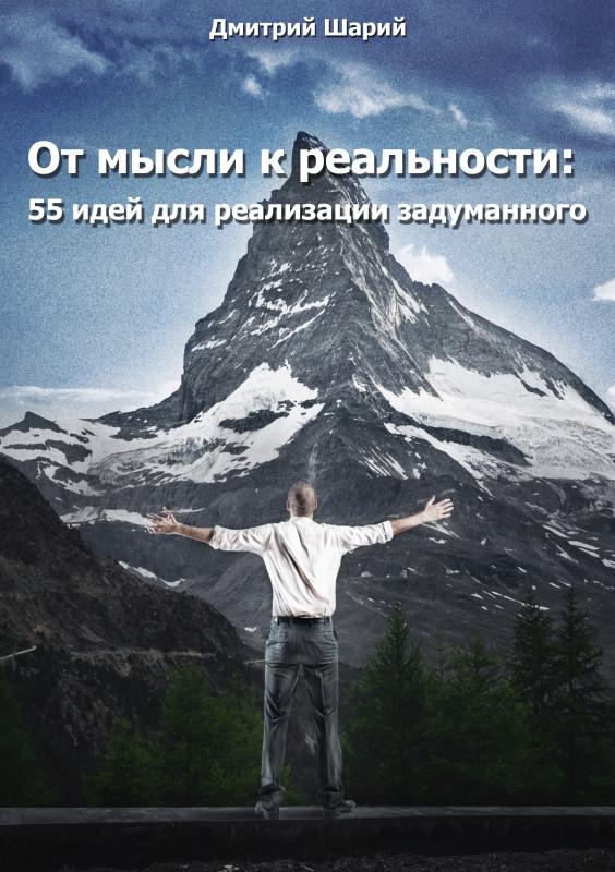 Книга по материализации мысли От мысли к реальности. 55 идей для реализации задуманного  - обложка.jpg