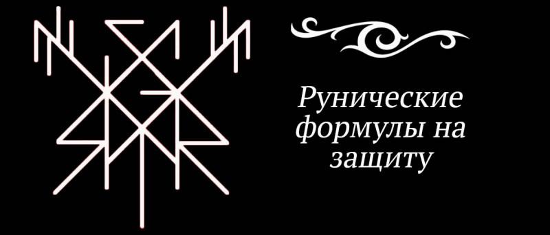 Работа с рунами. Защита - 2018-12-30-01-34-30.jpg