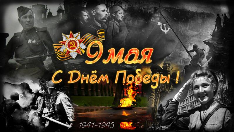 Наши поздравления 2019  - Holidays_Victory_Day_9_May_Russian_521637_2048x1152.jpg