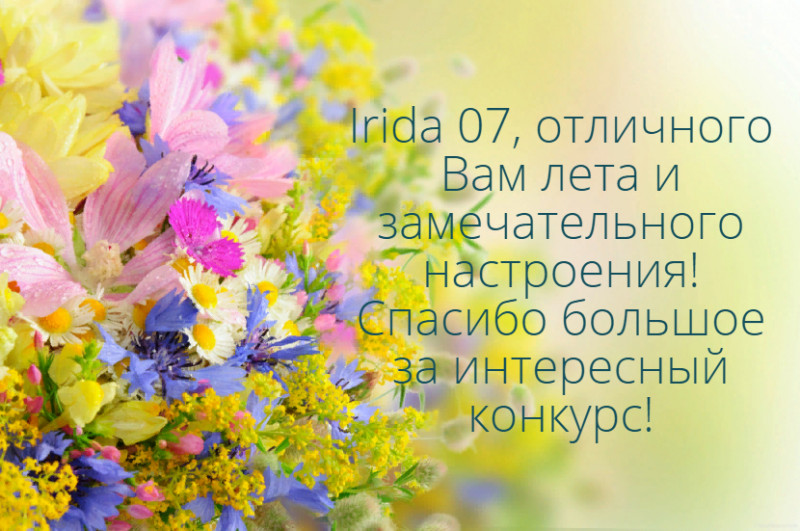 Заливочка N... ИТОГИ стр 2. - quote-2019-06-07-1559891914.jpg